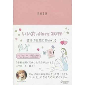 [書籍]/いい女.diary2019/いい女.bot/著/NEOBK-2281827