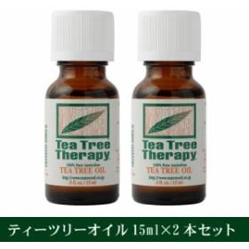 【正規輸入】ティーツリーオイル 15ml×2本セット TEA TREE THERAPY ティートリーオイル(送料無料)