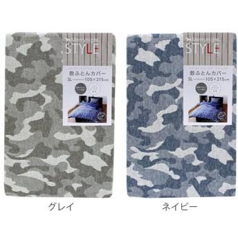 メリーナイト ニットジャガード 敷き布団カバー ジグソー シングルロング 105×215cm