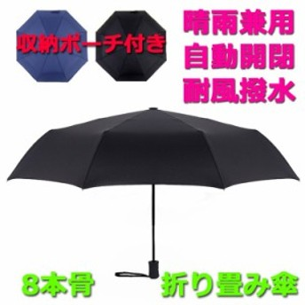 折り畳み傘 傘 かさ ワンタッチ 自動開閉 高強度グラスファイバー 8本骨 耐風 撥水 晴雨兼用 軽量 収納ポーチ付き 折り畳み