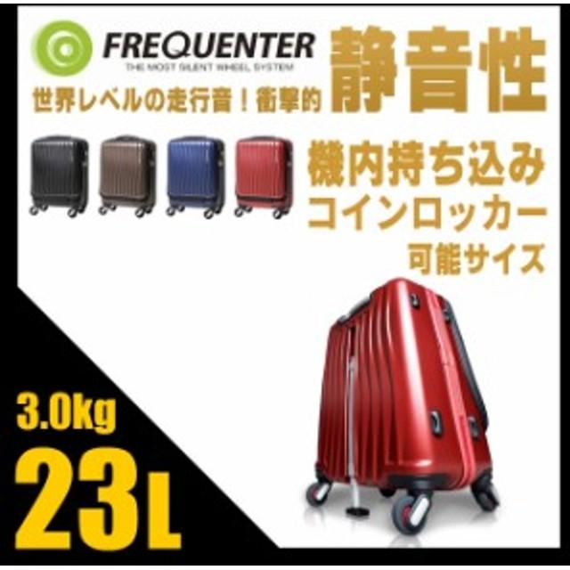 eac10cddd3 開催中☆P10~15倍】フリクエンター スーツケース 機内持ち込み SSサイズ ...