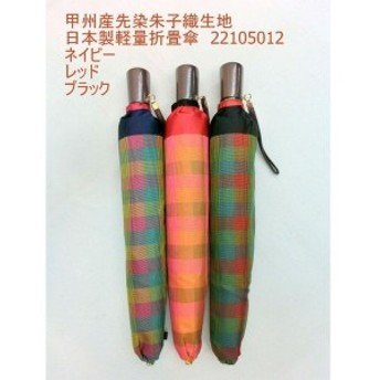 雨傘 傘 ファッション小物 レディースファッション 折畳傘 婦人 甲州産 先染 朱子格子織生地 日本製 2段式 山梨県 朱子織格子柄 軽量