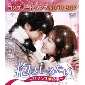 抱きしめたい~ロマンスが必要~ <コンプリート・シンプルDVD-BOX5,000円シリーズ>【期間限定生産】