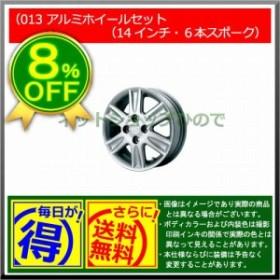 【純正部品】ダイハツ タント/タントカスタムアルミホイールセット(14インチ・6本スポーク)