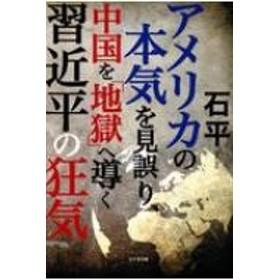 石平/アメリカの本気を見誤り、中国を「地獄」へ導く習近平の狂気