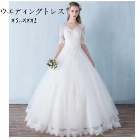 ロングドレス プリンセス 二次会 ウェディングドレス パーティードレス 総レースドレス 結婚式 演奏会 披露宴 花嫁 袖あり