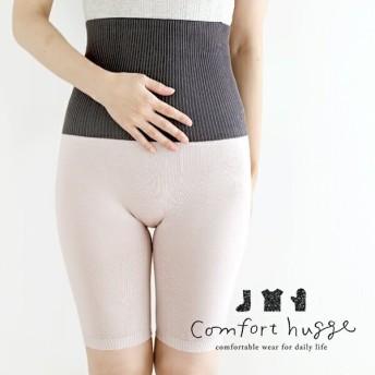 Comfort hugge(コンフォートハグ) 無縫製 シルク混の腹巻パンツ