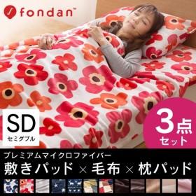 布団セット セミダブル 毛布 敷きパッド 枕カバー 3点セット カバー シーツ 枕パッド 布団 あったか寝具