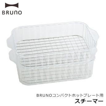 BRUNO ブルーノ コンパクトホットプレート用 スチーマー BPE021-STEAM オプション