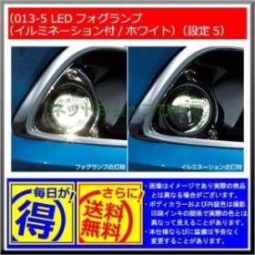 【純正部品】トヨタ オーリスLEDフォグランプ(イルミネーション付/ホワイト)(設定5)