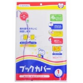 10000円以上送料無料 ブックカバー B5(1枚入)ベビー&キッズ キッズ・学童用品 学童用品