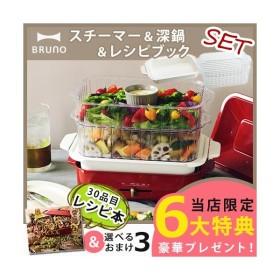 BRUNO ブルーノ コンパクトホットプレート 深鍋+スチーマー+レシピブックセット 豪華7大特典付き!