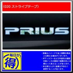 【純正部品】トヨタ プリウスストライプテープ純正品番【08231-47020】【ZVW30】