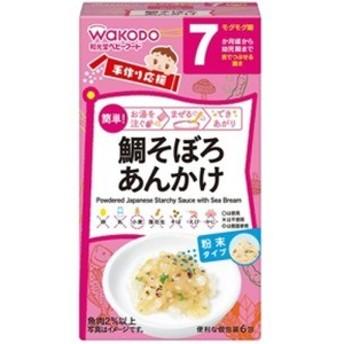 アサヒグループ食品 手作り応援 鯛そぼろあんかけ (6包) 〔離乳食・ベビーフード〕