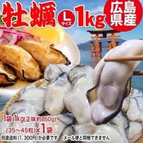 牡蠣 かき 広島県産 広島カキ1kg(正味850g)×1袋 Lサイズ 広島産 鍋 ※送料1300円です