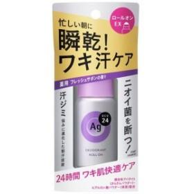 資生堂化粧品 エージーデオ24 デオドラントロールオンEX(SV) (40ml) 〔ロールオン・直塗り〕フレッシュサボンの香り