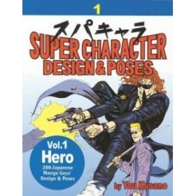(単品)スーパー・キャラクター_デザイン&ポーズ〈1〉ヒーロー編_(CD-ROM_book)