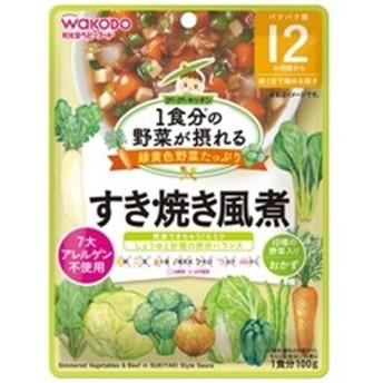 和光堂 1食分の野菜が摂れるグーグーキッチン すき焼き風煮 (100g) 〔離乳食・ベビーフード〕