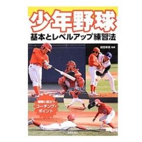 少年野球基本とレベルアップ練習法/前田幸長(1970〜)