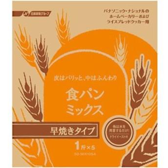 パナソニック Panasonic 食パン早焼きコース用パンミックス(1斤分×5) SD‐MIX105A