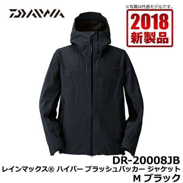 パズデザイン BS2.5 レイヤー レインジャケット SBR 032