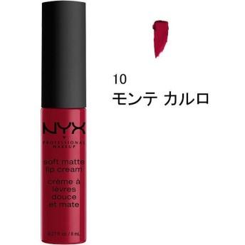NYX Professional Makeup(ニックス) ソフト マット リップクリーム 10 カラー・モンテ カルロ