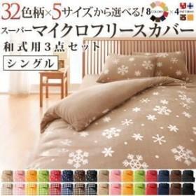 布団カバーセット 3点セット[和式用]シングル 柄:無地 カラー:ブラウン 32色柄から選べるスーパーマイクロフリースカバーシリーズ