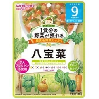 和光堂 1食分の野菜が摂れるグーグーキッチン 八宝菜 (100g) 〔離乳食・ベビーフード〕