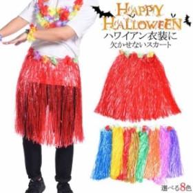 送料無料 ハワイアン スカート コスプレ コスチューム ハロウィン 仮装 衣装 大人 コスチューム 民族衣装 フラダンス スカート 伝統衣
