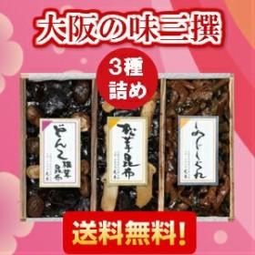 【送料無料】大阪の味三撰です!【日付指定可能!!備考欄にお書きください!】【簡単なご