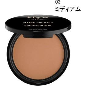 NYX Professional Makeup(ニックス) マット ブロンザー 03 カラー・ミディアム