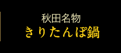 秋田名物きりたんぽ鍋