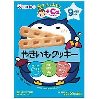和光堂 赤ちゃんのおやつ+Caカルシウム やきいもクッキー アカチャンヤキイモクッキー