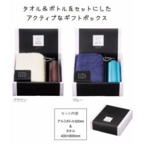 送料無料☆アルミボトル&タオルギフトセット 31758
