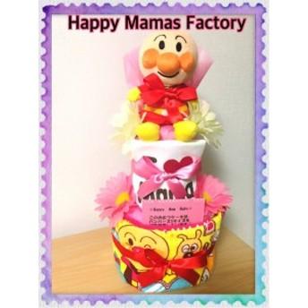 アンパンマンのおむつケーキ 女の子 送料無料 出産祝い 贈り物 ぬいぐるみ 赤ちゃん