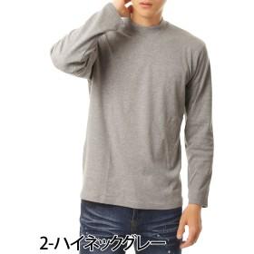 Tシャツ - TopIsm ロンT メンズ 長袖 Tシャツ カットソー 無地 ハイネック タートルネック モックネック スムース インナー 暖かい トップス 通販 新作 おしゃれ 秋 冬 服