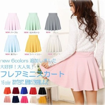フレアスカート ミニスカート ハイウエスト skirt レディース 無地スカート 即納送料激安399円