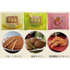 佐賀伝統銘菓丸ぼうろ食べくらべセット