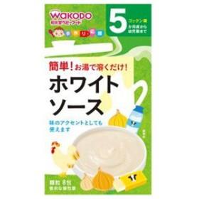 和光堂 手作り応援 ホワイトソース 8包 5ヶ月頃から〔離乳食・ベビーフード 〕