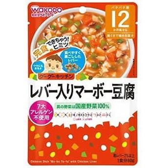 和光堂 グーグーキッチン レバー入りマーボー豆腐(80g)〔離乳食・ベビーフード 〕