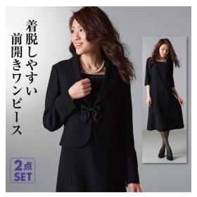 【喪服。礼服】テーラードアンサンブル(ジャケット+前開きセミフレアワンピース)(オールシーズン対応) (ブラックフォーマル)