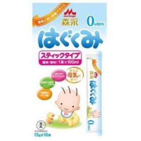 森永製菓 「森永 はぐくみ」スティックタイプ 13g×10本 ハグクミスティック(13g
