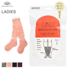 【メール便(30)】 靴下サプリ とにかくあったかい まるでこたつソックス 冷え対策 日本製