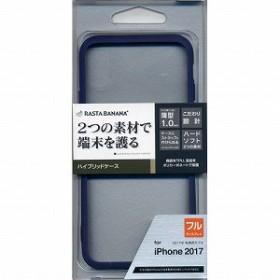 ラスタバナナ iPhone X用 ハイブリッドケース TPU/PC 3524IP8A マットブルー