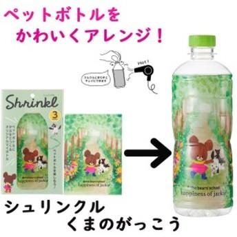 くまのがっこう シュリンクル (日本製)