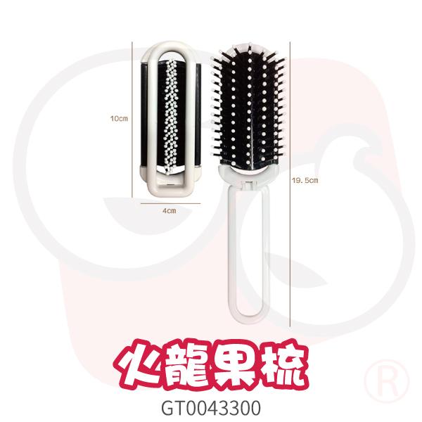 【KIDDY KIDDO】(白色)攜帶型果香折疊梳子-火龍果口味