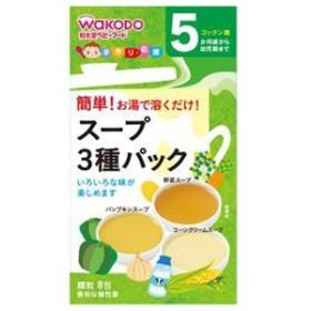 和光堂 手作り応援 スープ3種パック 8包 5ヶ月頃から〔離乳食・ベビーフード 〕
