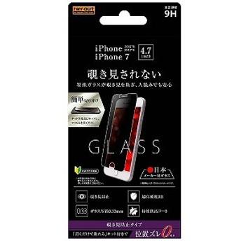 レイアウト iPhone 8 ガラス 9H 180°覗き見防止 貼付けキット付 RTP14FGPK