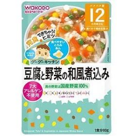 和光堂 グーグーキッチン 豆腐と野菜の和風煮こみ(80g)〔離乳食・ベビーフード 〕