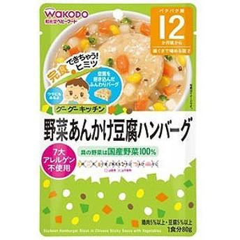 和光堂 グーグーキッチン 野菜あんかけ豆腐ハンバーグ(80g)〔離乳食・ベビーフード 〕